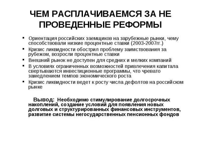 Ориентация российских заемщиков на зарубежные рынки, чему способствовали низкие процентные ставки (2003-2007гг.) Ориентация российских заемщиков на зарубежные рынки, чему способствовали низкие процентные ставки (2003-2007гг.) Кризис ликвидности обос…