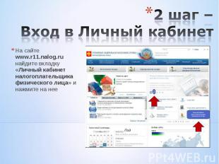 На сайте www.r11.nalog.ru найдите вкладку «Личный кабинет налогоплательщика физи