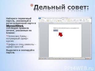 Наберите первичный пароль, указанный в регистрационной карте в MicrosoftWord, со