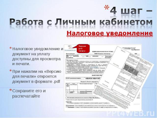 Налоговое уведомление и документ на уплату доступны для просмотра и печати. Налоговое уведомление и документ на уплату доступны для просмотра и печати. При нажатии на «Версию для печати» откроется документ в формате .pdf Сохраните его и распечатайте