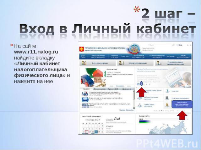На сайте www.r11.nalog.ru найдите вкладку «Личный кабинет налогоплательщика физического лица» и нажмите на нее На сайте www.r11.nalog.ru найдите вкладку «Личный кабинет налогоплательщика физического лица» и нажмите на нее