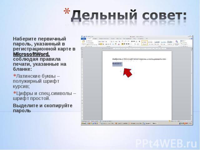 Наберите первичный пароль, указанный в регистрационной карте в MicrosoftWord, соблюдая правила печати, указанные на бланке: Наберите первичный пароль, указанный в регистрационной карте в MicrosoftWord, соблюдая правила печати, указанные на бланке: Л…