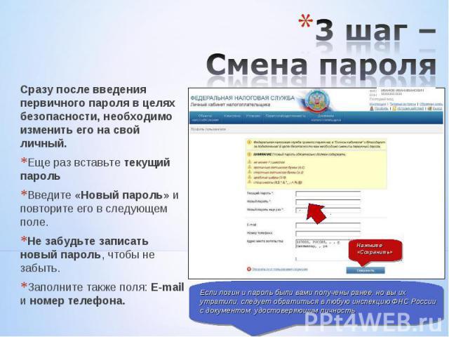 Сразу после введения первичного пароля в целях безопасности, необходимо изменить его на свой личный. Сразу после введения первичного пароля в целях безопасности, необходимо изменить его на свой личный. Еще раз вставьте текущий пароль Введите «Новый …