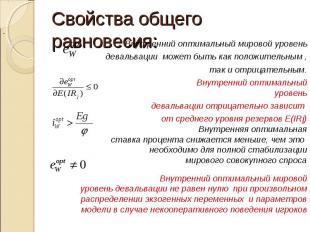 Внутренний оптимальный мировой уровень Внутренний оптимальный мировой уровень де