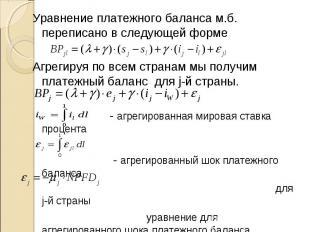 Уравнение платежного баланса м.б. переписано в следующей форме Уравнение платежн