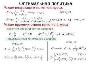 Режим плавающего валютного курса: Режим плавающего валютного курса: Режим промеж