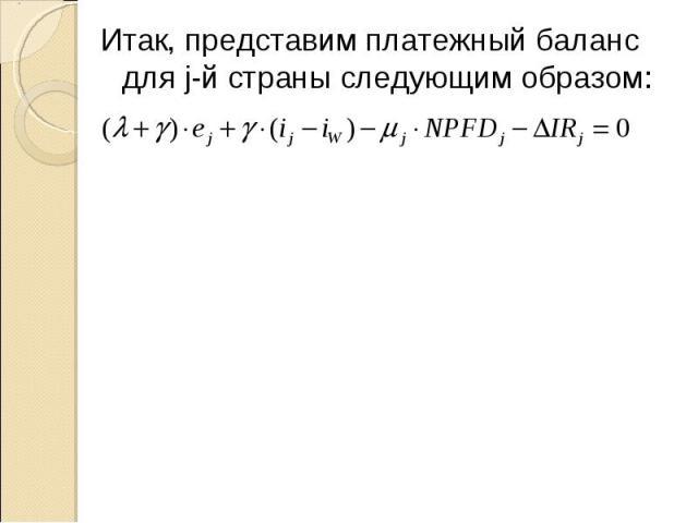 Итак, представим платежный баланс для j-й страны следующим образом: Итак, представим платежный баланс для j-й страны следующим образом: