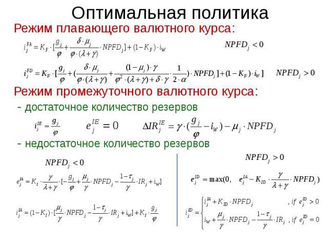 Режим плавающего валютного курса: Режим плавающего валютного курса: Режим промежуточного валютного курса: - достаточное количество резервов - недостаточное количество резервов