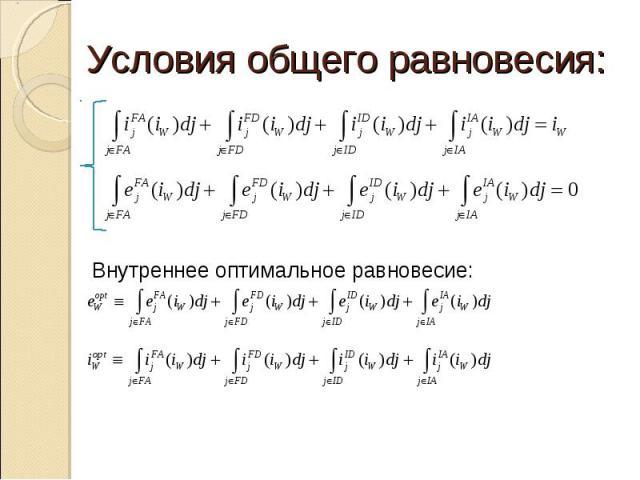 Внутреннее оптимальное равновесие: