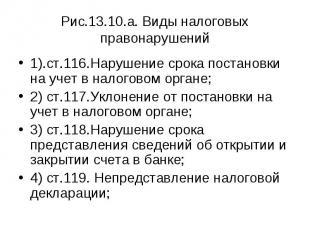 1).ст.116.Нарушение срока постановки на учет в налоговом органе; 1).ст.116.Наруш