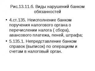 4.ст.135. Неисполнение банком поручения налогового органа о перечислении налога
