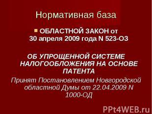 ОБЛАСТНОЙ ЗАКОН от 30апреля2009года N523-ОЗ ОБЛАСТНОЙ ЗА