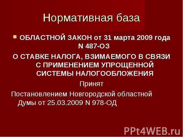 ОБЛАСТНОЙ ЗАКОН от 31марта2009года N487-ОЗ ОБЛАСТНОЙ ЗАКОН от 31марта2009года N487-ОЗ О СТАВКЕ НАЛОГА, ВЗИМАЕМОГО В СВЯЗИ С ПРИМЕНЕНИЕМ УПРОЩЕННОЙ СИСТЕМЫ НАЛОГООБЛОЖЕНИЯ Принят Постановлением Новгород…
