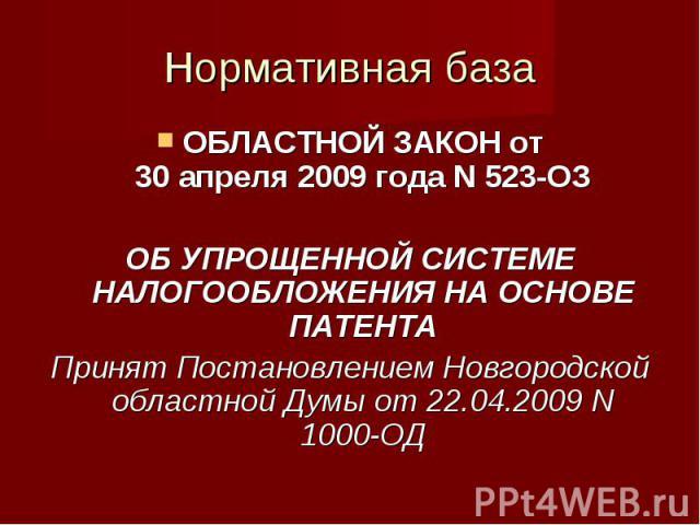 ОБЛАСТНОЙ ЗАКОН от 30апреля2009года N523-ОЗ ОБЛАСТНОЙ ЗАКОН от 30апреля2009года N523-ОЗ ОБ УПРОЩЕННОЙ СИСТЕМЕ НАЛОГООБЛОЖЕНИЯ НА ОСНОВЕ ПАТЕНТА Принят Постановлением Новгородской областной Думы от 22.0…