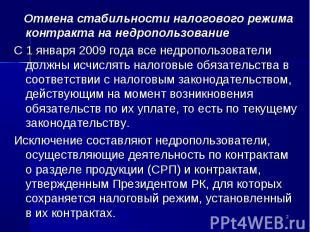 Отмена стабильности налогового режима контракта на недропользование Отмена стаби