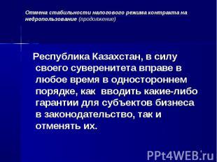 Республика Казахстан, в силу своего суверенитета вправе в любое время в одностор
