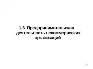 1.3. Предпринимательская деятельность некоммерческих организаций 1.3. Предприним