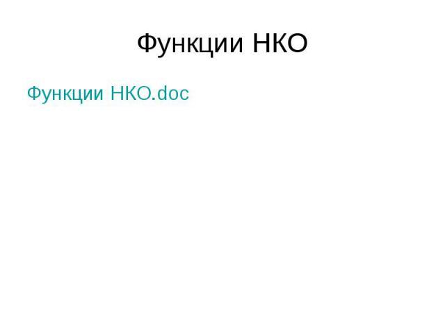 Функции НКО.doc Функции НКО.doc
