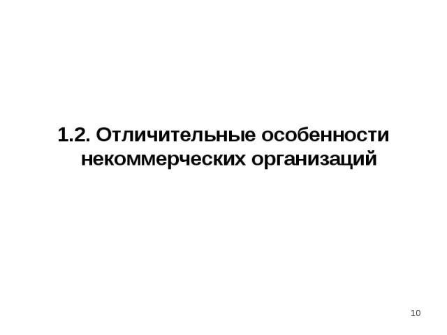 1.2. Отличительные особенности некоммерческих организаций 1.2. Отличительные особенности некоммерческих организаций