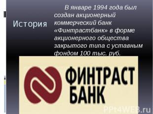 История В январе 1994 года был создан акционерный коммерческий банк «Финтрастбан