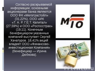 Согласно раскрываемой информации, основными акционерами банка являются ООО ФК «М