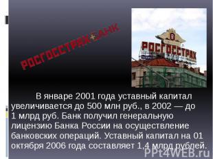 В январе 2001 года уставный капитал увеличивается до 500млн руб., в 2002&n