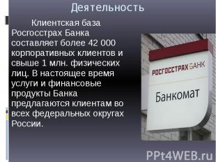 Деятельность Клиентская база Росгосстрах Банка составляет более 42 000 корпорати