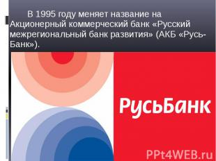 В 1995 году меняет название на Акционерный коммерческий банк «Русский межрегиона
