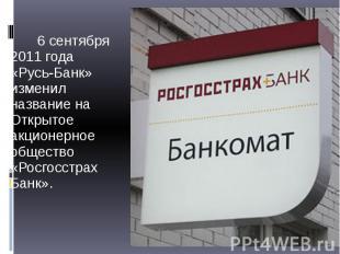 6 сентября 2011 года «Русь-Банк» изменил название на Открытое акционерное общест