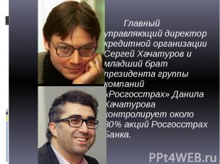 Главный управляющий директор кредитной организации Сергей Хачатуров и младший бр