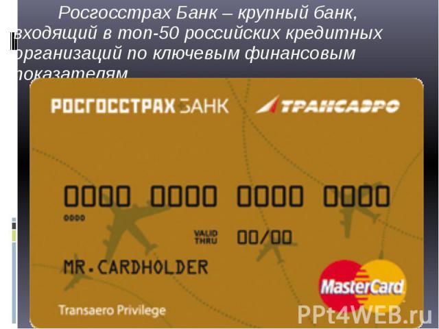 Росгосстрах Банк – крупный банк, входящий в топ-50 российских кредитных организаций по ключевым финансовым показателям. Росгосстрах Банк – крупный банк, входящий в топ-50 российских кредитных организаций по ключевым финансовым показателям.