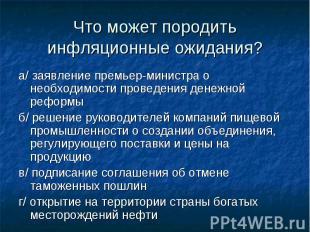 а/ заявление премьер-министра о необходимости проведения денежной реформы а/ зая