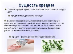 """Термин """"кредит"""" происходит от латинского """"creditum"""" - ссуда, долг Термин """"кредит"""