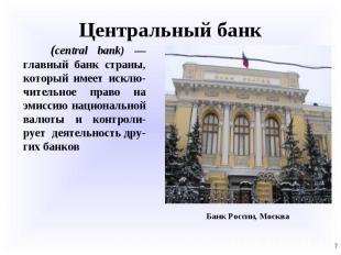 (central bank) — главный банк страны, который имеет исклю-чительное право на эми