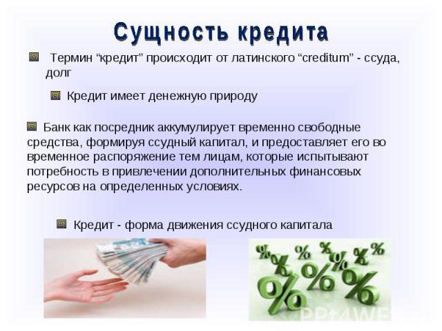 """Термин """"кредит"""" происходит от латинского """"creditum"""" - ссуда, долг Термин """"кредит"""" происходит от латинского """"creditum"""" - ссуда, долг"""