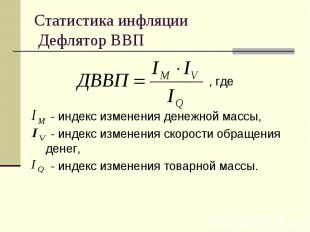 , где - индекс изменения денежной массы, - индекс изменения скорости обращения д