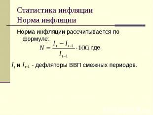 Норма инфляции рассчитывается по формуле: Норма инфляции рассчитывается по форму