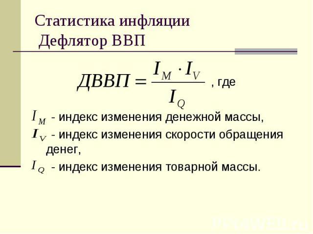 , где - индекс изменения денежной массы, - индекс изменения скорости обращения денег, - индекс изменения товарной массы.