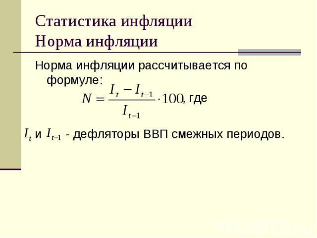 Норма инфляции рассчитывается по формуле: Норма инфляции рассчитывается по формуле: , где и - дефляторы ВВП смежных периодов.
