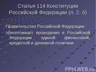 Правительство Российской Федерации: обеспечивает проведение в Российской Федерац