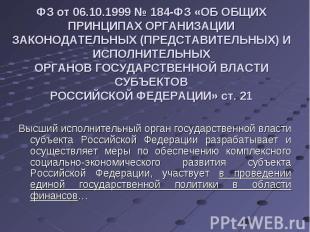 Высший исполнительный орган государственной власти субъекта Российской Федерации