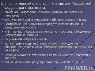 Для современной финансовой политики Российской Федерации характерны: Для совреме