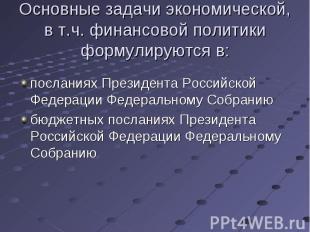 посланиях Президента Российской Федерации Федеральному Собранию посланиях Презид