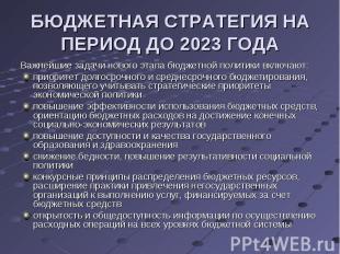 Важнейшие задачи нового этапа бюджетной политики включают: Важнейшие задачи ново