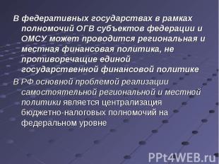 В федеративных государствах в рамках полномочий ОГВ субъектов федерации и ОМСУ м