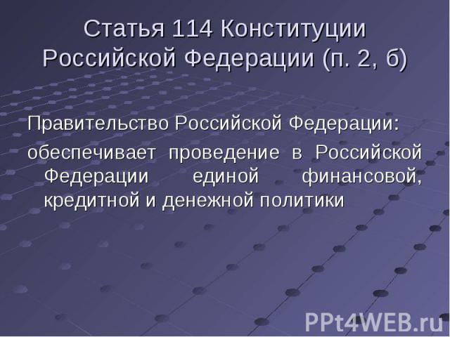Правительство Российской Федерации: обеспечивает проведение в Российской Федерации единой финансовой, кредитной и денежной политики
