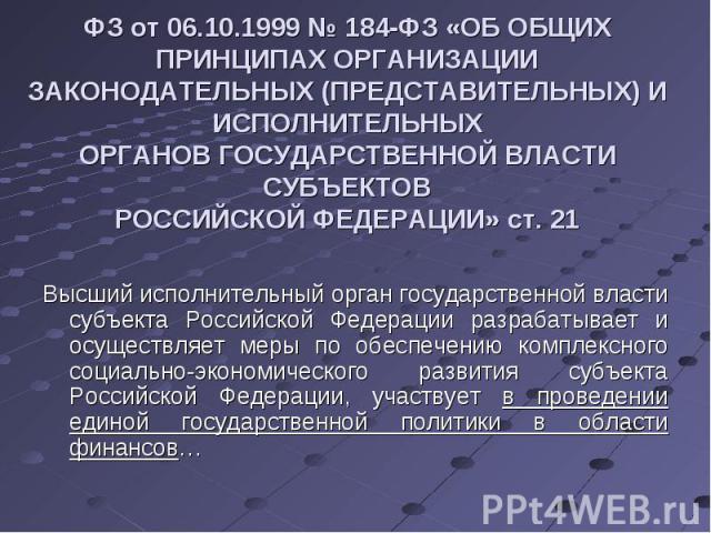 Высший исполнительный орган государственной власти субъекта Российской Федерации разрабатывает и осуществляет меры по обеспечению комплексного социально-экономического развития субъекта Российской Федерации, участвует в проведении единой государстве…