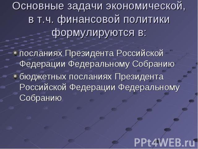 посланиях Президента Российской Федерации Федеральному Собранию посланиях Президента Российской Федерации Федеральному Собранию бюджетных посланиях Президента Российской Федерации Федеральному Собранию