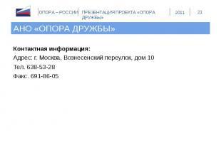 Контактная информация: Контактная информация: Адрес: г. Москва, Вознесенский пер