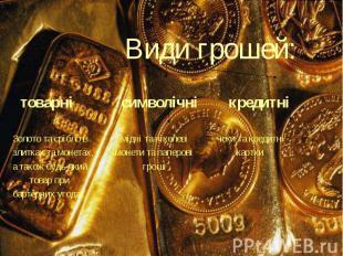 товарні символічні кредитні товарні символічні кредитні Золото та срібло в мідні
